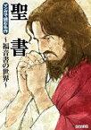 マンガで読む名作 聖書〜福音書の世界〜【電子書籍】
