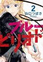 「イサック」3巻・「ブルーピリオド」2巻(漫画・感想)