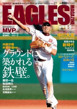 東北楽天ゴールデンイーグルス Eagles Magazine[イーグルス・マガジン] 第87号