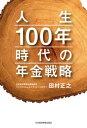 人生100年時代の年金戦略【電子書籍】[ 田村正之 ]