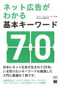 ネット広告がわかる基本キーワード70【電子書籍】[ MarkeZine...
