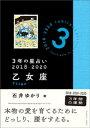 3年の星占い 乙女座 2018-2020【電子書籍】[ 石井...