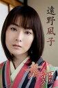 遠野凪子 舞姫【image.tvデジタル写真集】【電子書籍】[ 遠野凪子 ]
