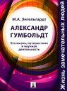 楽天Kobo電子書籍ストアで買える「Александр Гумбольдт. Его жизнь, путешествия и научная деятельность【電子書籍】[ Энгельгардт М.А. ]」の画像です。価格は36円になります。