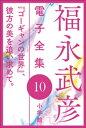 福永武彦 電子全集10 『ゴーギャンの世界』、彼方の美を追い求めて。【電子書籍】[ 福永武彦 ]