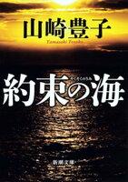 約束の海(新潮文庫)