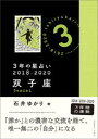 3年の星占い 双子座 2018-2020【電子書籍】[ 石井...