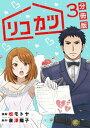 リコカツ【分冊版】3【電子書籍】...