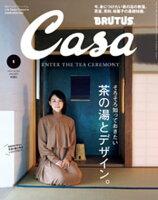 Casa BRUTUS(カーサ ブルータス) 2019年 1月号 [茶の湯とデザイン。/石田ゆり子]