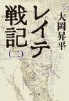 レイテ戦記(二)【電子書籍】[ 大岡昇平 ]