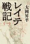 レイテ戦記(一)【電子書籍】[ 大岡昇平 ]
