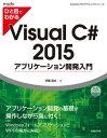 ひと目でわかるVisual C# 2015 アプリケーション開発入門【電子書籍】[ 伊藤 達也 ]