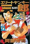 エリートヤンキー三郎11巻【電子書籍】[ 阿部秀司 ]