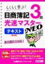 日商簿記3級 光速マスターNEO テキスト 第3版【電子書籍...