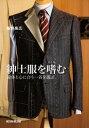 紳士服を嗜む 身体と心に合う一着を選ぶ【電子書籍】[ 飯野高広 ]