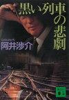 黒い列車の悲劇【電子書籍】[ 阿井渉介 ]