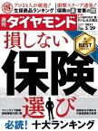 週刊ダイヤモンド 21年5月29日号【電子書籍】[ ダイヤモンド社 ]