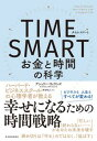 TIME SMART(タイム・スマート) お金と時間の科学【電子書籍】[ アシュリー・ウィランズ ]