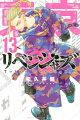 東京卍リベンジャーズ 13巻