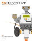 実践ロボットプログラミングーLEGO Mindstorms NXTで目指せロボコン!【電子書籍】[ 藤吉 弘亘 ]