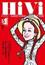 HiVi (ハイヴィ) 2018...