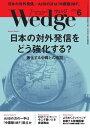 Wedge 2015年6月号 2...