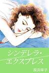 シンデレラ・エクスプレス1【電子書籍】[ 長浜幸子 ]