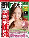 週刊アスキー 2013年 6/2...