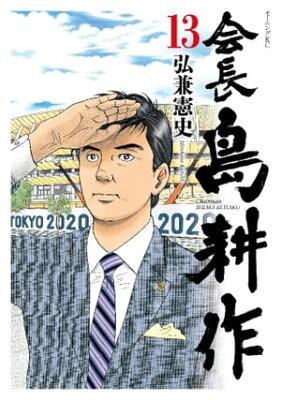 会長 島耕作13巻【電子書籍】[ 弘兼憲史 ]