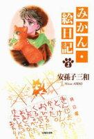 みかん・絵日記【期間限定無料版】 1