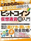 ビットコイン 仮想通貨超入門【電子書籍】[ 有限会社バウンド ]