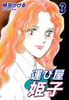 運び屋姫子(3)【電子書籍】[ 時田かける ]