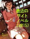 最近のライトノベル(2015)【...