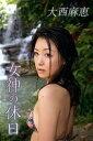 大西麻恵 女神の休日【image.tvデジタル写真集】【電子書籍】[ 大西麻恵 ]