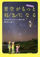 星空がもっと好きになる New edition! 星の見つけ方がよくわかる もっとも親切な入門書