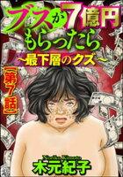 ブスが7億円もらったら〜最下層のクズ〜(分冊版) 【第7話】