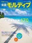 楽園モルディブ2020 2019年9月号【電子書籍】[ 海と島編集部 ]