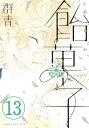 楽天Kobo電子書籍ストアで買える「飴菓子 分冊版13巻【電子書籍】[ 群青 ]」の画像です。価格は108円になります。
