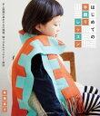 はじめての手織りレッスン卓上織機の基本や糸の種類、織り方をわ...