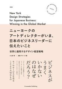 ニューヨークのアートディレクターがいま、日本のビジネスリーダーに伝えたいこと【電子書籍】[ 小山田育 ]