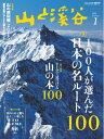 月刊山と溪谷 2015年1月号2015年1月号【電子書籍】
