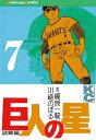 巨人の星7巻【電子書籍】[ 梶原一騎 ]