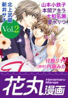花丸漫画【期間限定無料版】 Vol.2