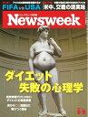 ニューズウィーク日本版 2015...