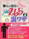 暮らしに役立つ265の裏ワザ【電...