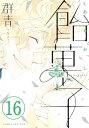 楽天Kobo電子書籍ストアで買える「飴菓子 分冊版16巻【電子書籍】[ 群青 ]」の画像です。価格は108円になります。