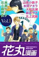 花丸漫画【期間限定無料版】 Vol.1