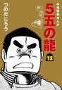 5五の龍(12)【電子書籍】[ つのだじろう ]