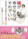 猫が幸せならばそれでいい 〜猫好き獣医さんが猫目線で考えた「愛猫バイブル」〜【電子書籍】[ 入交眞巳 ]