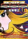 銀河鉄道999(13)【電子書籍】[ 松本零士 ]